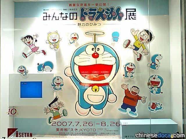 大家的哆啦A夢展  3月27日東京召開