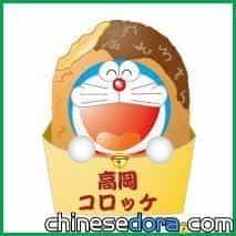 哆啦A夢與高岡名產「炸肉餅」合體商品發售