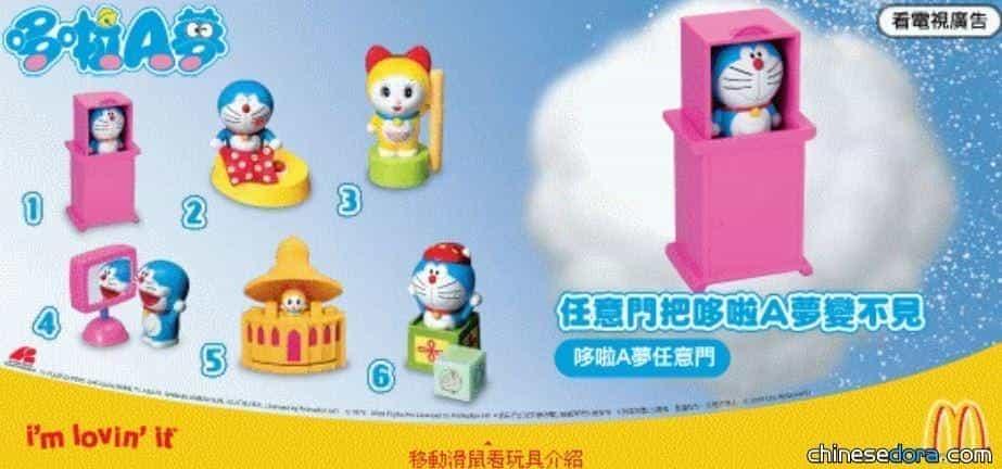 台灣麥當勞最新玩具 哆啦A夢魔術世界