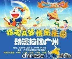 哆啦A夢主題公園 登陸廣州天河公園