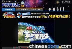 日本雅虎 刊登專為大人的哆啦特輯2009