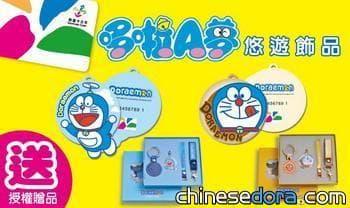 哆啦A夢悠遊飾品 元月三日登場