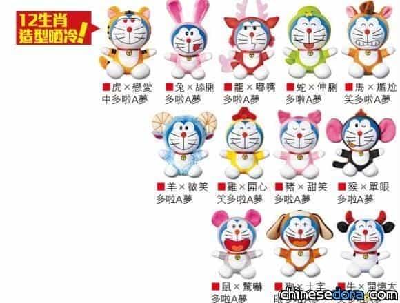 香港麥當勞 也送哆啦A夢十二生肖公仔!