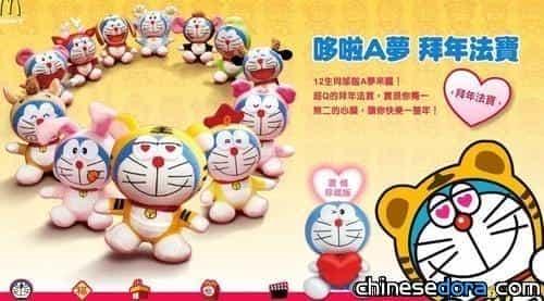 台灣麥當勞 哆啦A夢陪你過新年