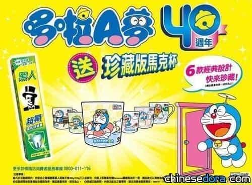[台灣] 買黑人牙膏 送哆啦A夢馬克杯