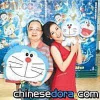 [香港] 江若琳見偶像公主變粉絲 為哆啦A夢配音