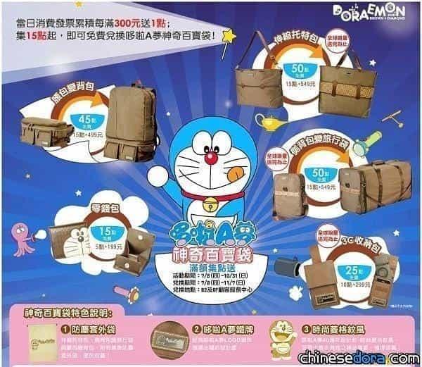 [台灣] 夢時代滿滿的哆啦A夢 多項活動等著你