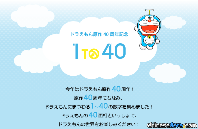 [日本] 1 to 40!《哆啦A夢》中40個關鍵數字