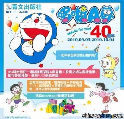 [台灣] 哆啦A夢40歲 青文Special for you!
