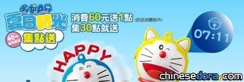 [台灣] 7-11哆啦A夢夏日時光 集點送風扇筆或時光筆!