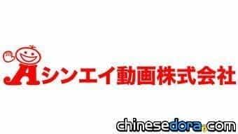 [日本] 新銳動畫 成為朝日電視台100%持股子公司