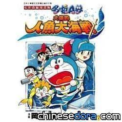 [日本] 人魚大海戰 12月發行DVD