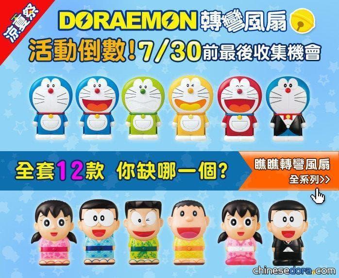 [台灣] 7-11哆啦A夢轉彎風扇 活動延長至7/30