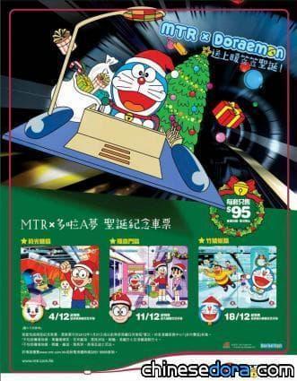 [香港] 港鐵推出哆啦A夢聖誕紀念車票