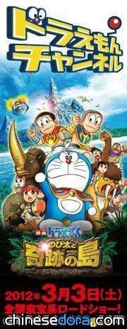 [日本] 哆啦A夢官網 臉書正式啟用
