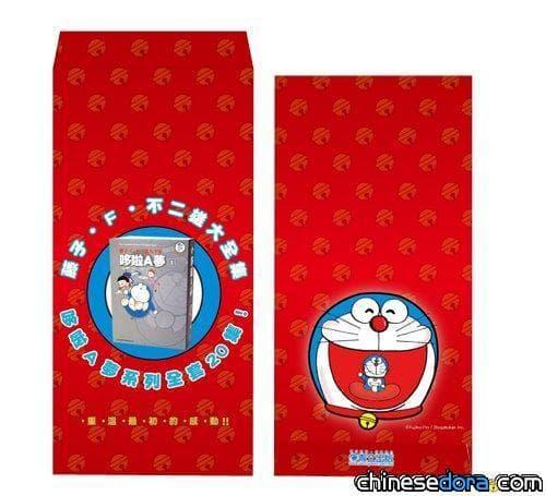 [台灣] 春節期間上青文網站購物 加贈哆啦A夢紅包袋