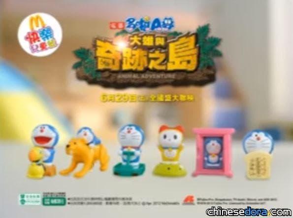 [奇跡之島] 台灣麥當勞快樂兒童餐 推出電影玩具(4/4更新)