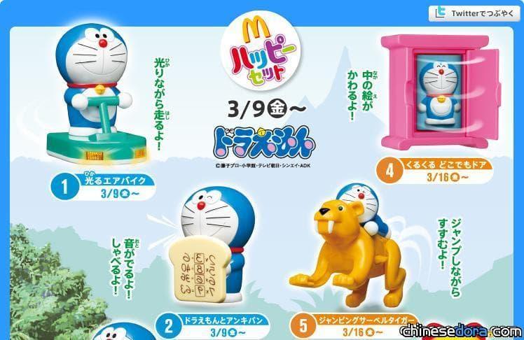 [奇蹟之島] 日本麥當勞 推出奇蹟之島系列玩具
