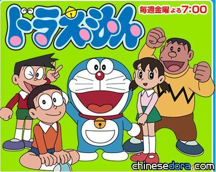 [日本] 日本人最想給孩子看《哆啦A夢》