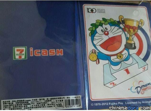 [台灣] 哆啦A夢 icash 奧運風紀念卡 一套三款限量萬套