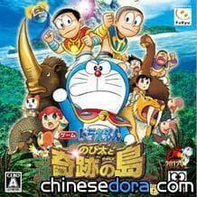 [奇跡之島] 哆啦A夢3DS同名遊戲銷量 日本上半年第95名