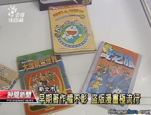 [台灣] 新北市動漫節 早期《小叮噹》漫畫重現