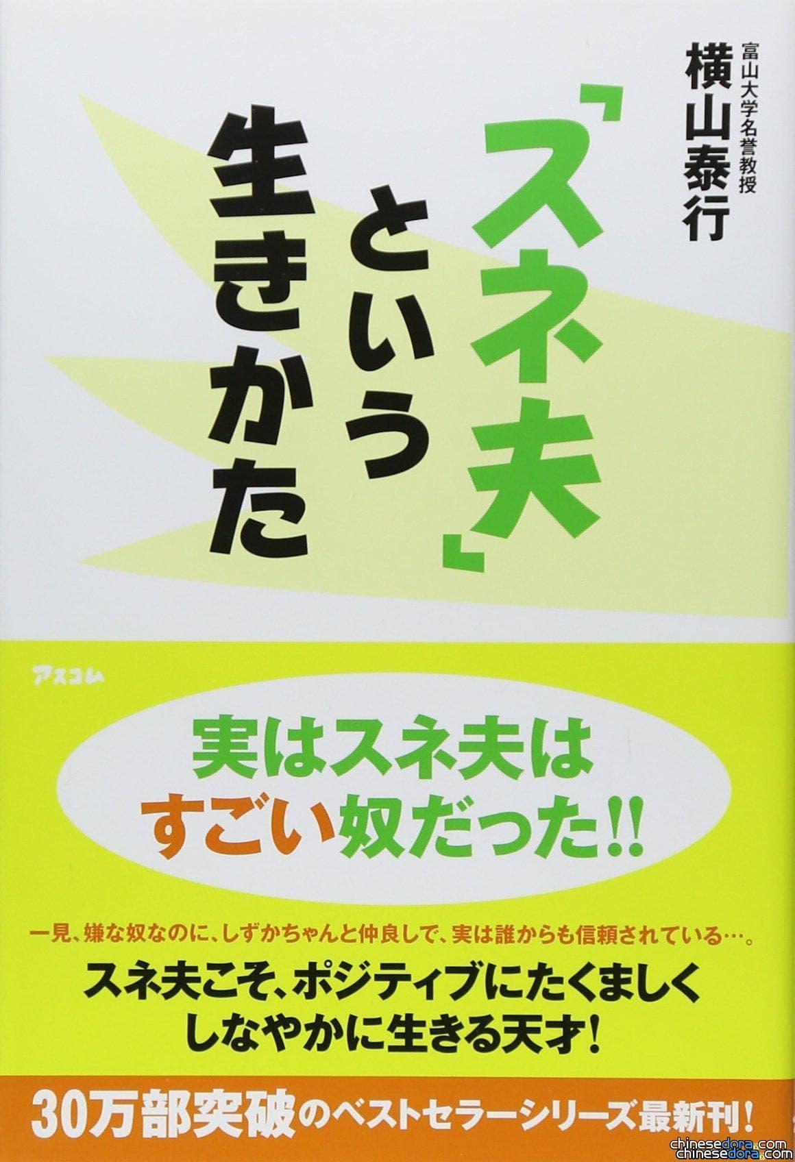 """[日本] 向小夫學習! 橫山新著""""小夫的生活方式"""""""