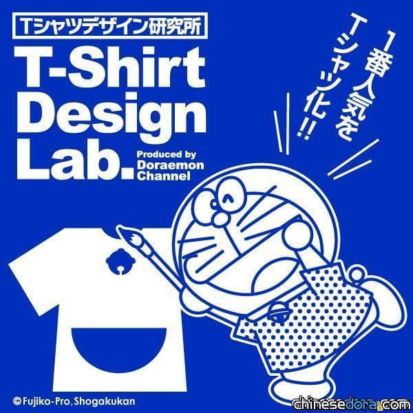 [日本] 哆啦A夢官網慶10周年 紀念T恤樣式由你決定