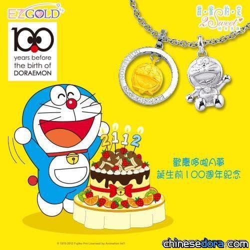 [台灣] 甜蜜約定金飾 也來慶哆啦A夢誕生前一百年!