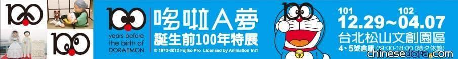 [台灣] 哆啦A夢誕生前100年特展 百隻哆啦A夢壯觀登場