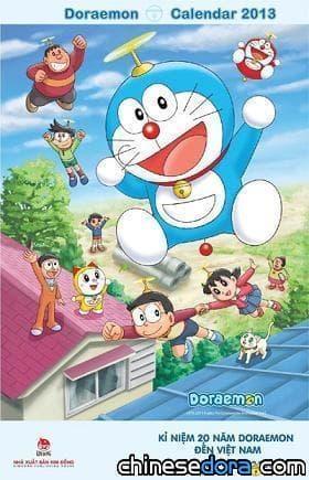 """[越南] """"哆啦A夢與朋友們""""節 慶祝哆啦A夢引進20周年"""