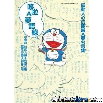[台灣] 2013年3月 青文出版社哆啦A夢新書書訊