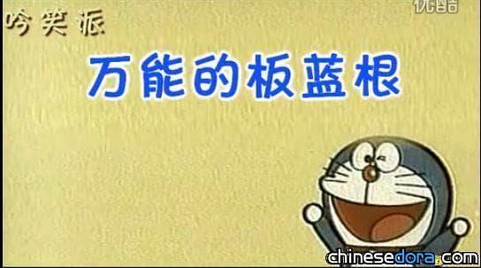 [大陸] 板藍根治百病? 網友用哆啦A夢搞KUSO