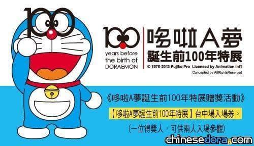 [台灣] 鎖定華視哆啦A夢 有望獲得台中哆啦A夢展入場券