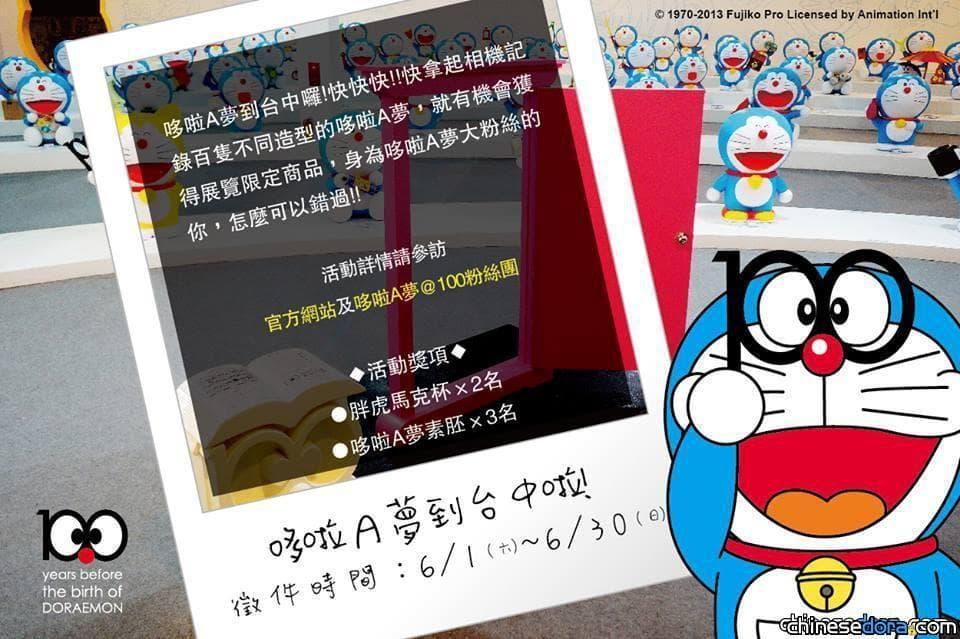 [台灣] 募集哆啦A夢照片 台中觀展送禮