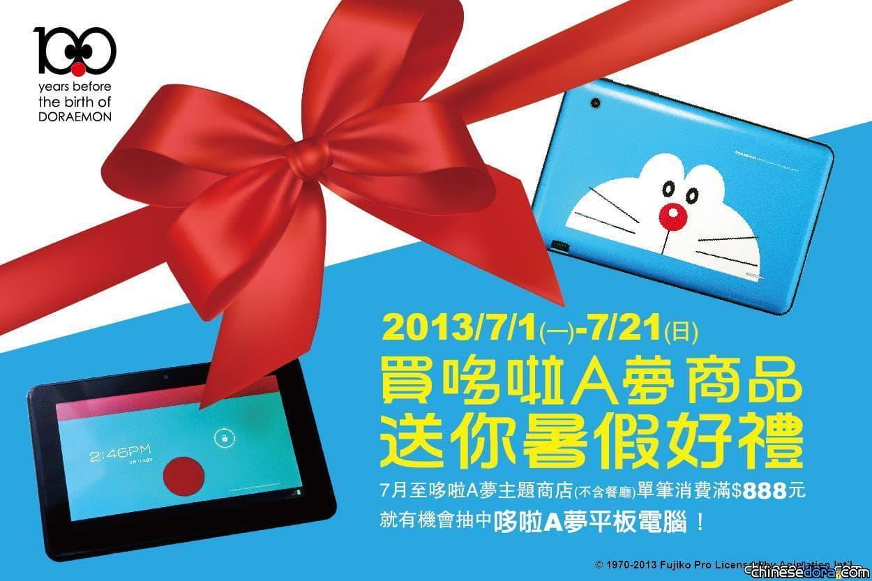 [台灣] 來哆啦A夢台中展消費 可望得哆啦A夢平板電腦