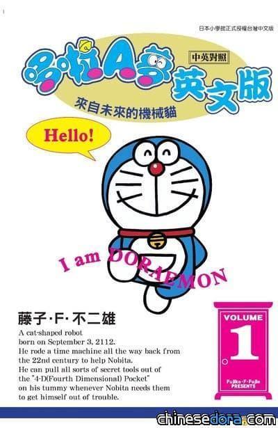 [北美] 哆啦A夢進軍北美! 英語漫畫電子書今秋出售