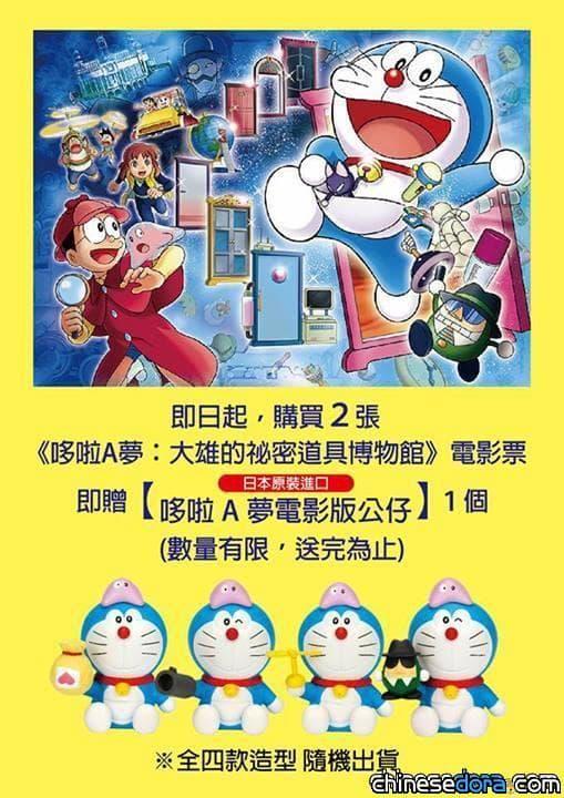 [台灣] 買2張祕密道具博物館電影票 送1款哆啦A夢電影公仔