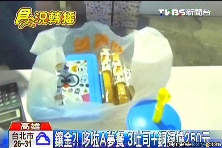 [台灣] 鑲金?哆啦A夢餐 3吐司+銅鑼燒250元