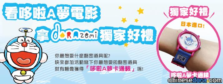 [台灣] DORAzemi 看哆啦A夢電影拿獨家好禮