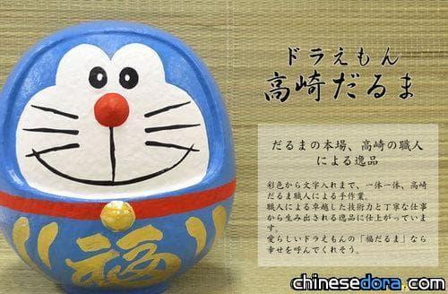 [日本] 哆啦A夢高崎達摩亮相 台灣亦有代理到貨