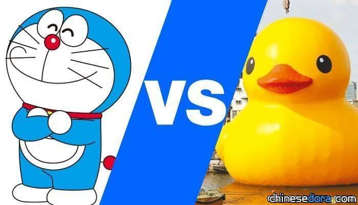 [台灣] 看不到黃色小鴨 哆啦A夢排隊時間長6倍