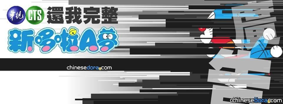 [台灣] 嚴正抗議!華視嚴重刪剪《新哆啦A夢》