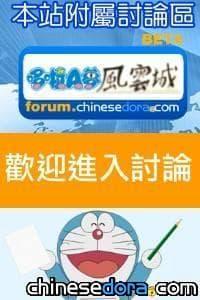 [公告] 本站討論區「哆啦A夢風雲城」 邀你來入城!