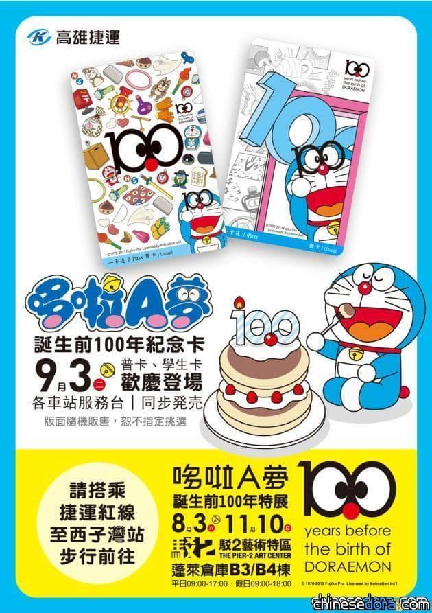 [台灣] 哆啦A夢誕生前100年紀念卡 高捷9/3起發售