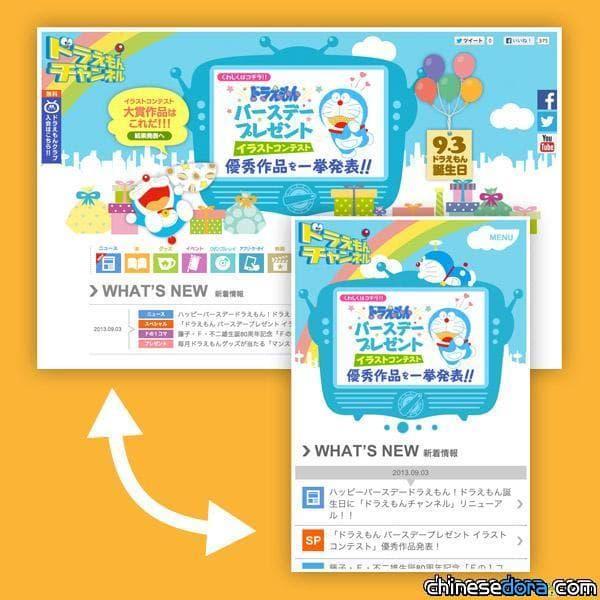 [日本] 哆啦A夢官方網站大改版! 清新風格耳目一新