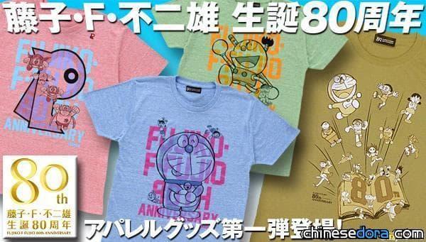 [日本] 紀念藤子.F.不二雄誕生80周年! 知名角色躍然衣上