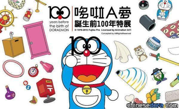 [台灣] 來哆啦A夢高雄展消費 哆啦A夢紀念金飾等你拿