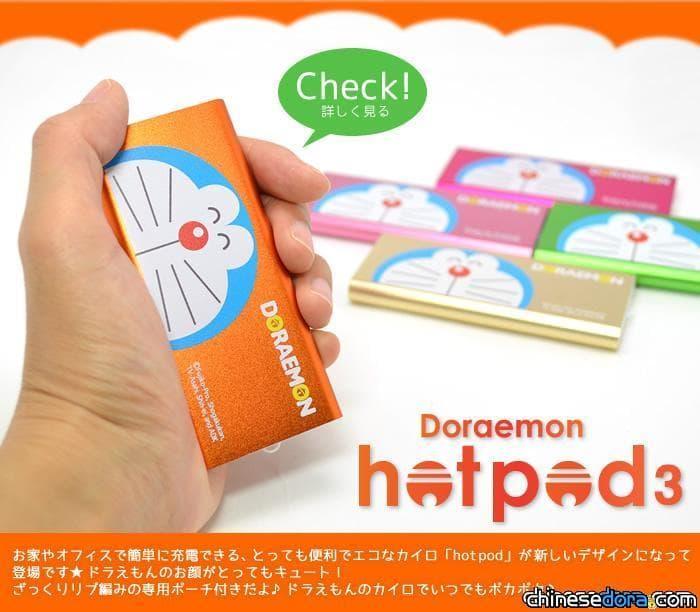 [日本] 讓哆啦A夢陪你取暖! 最新哆啦A夢暖暖包預購中