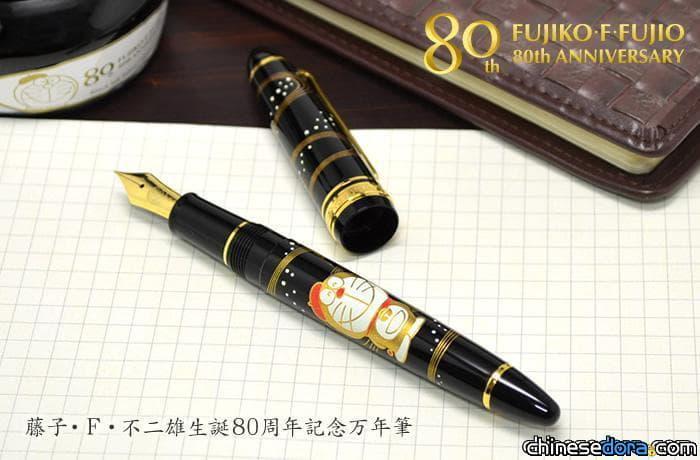 [日本] 藤子.F.不二雄誕生80周年 特製紀念鋼筆典雅貴氣